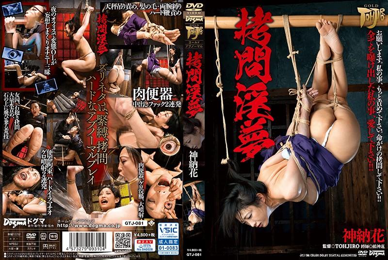 [GTJ-081] 拷問淫夢  ゲロ着物 Kanou Hana オナニー 浣腸 中出し Enema ドグマ