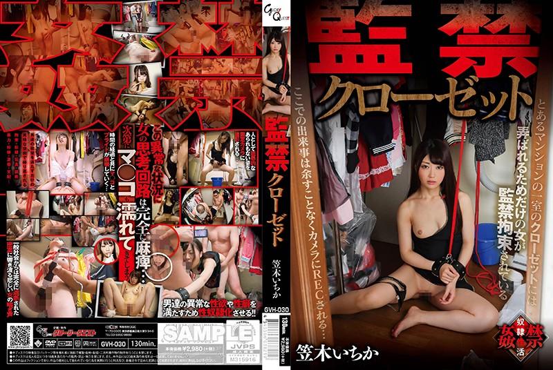 [GVH-030] 監禁クローゼット  オナニー Kasagi Ichika 騎乗位 Restraint パイパン