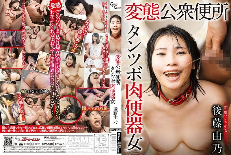 [MVG-028] 変態公衆便所 タンツボ肉便器女  騎乗位  Gotou Yuno グローリークエスト(GQE) Urination