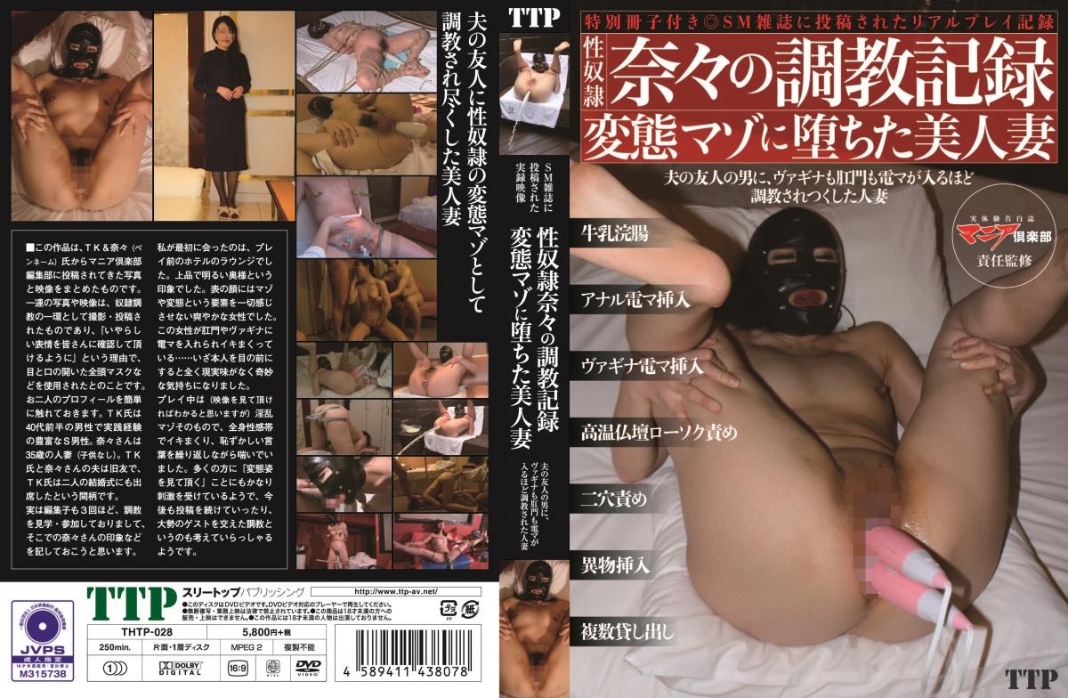 [THTP-028] 性奴隷奈々の調教記録 変態マゾに堕ちた美人妻 Married Woman Torture 2020/01/31