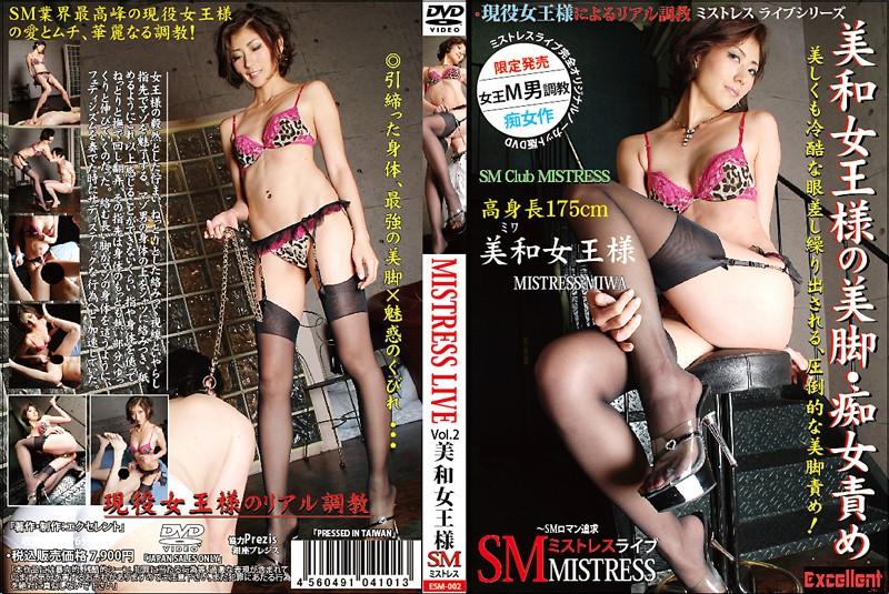 [ESM-002] MISTRESS LIVE Vol.2 美和女王様 脚(フェチ) 76分 MISTRESSLIVE