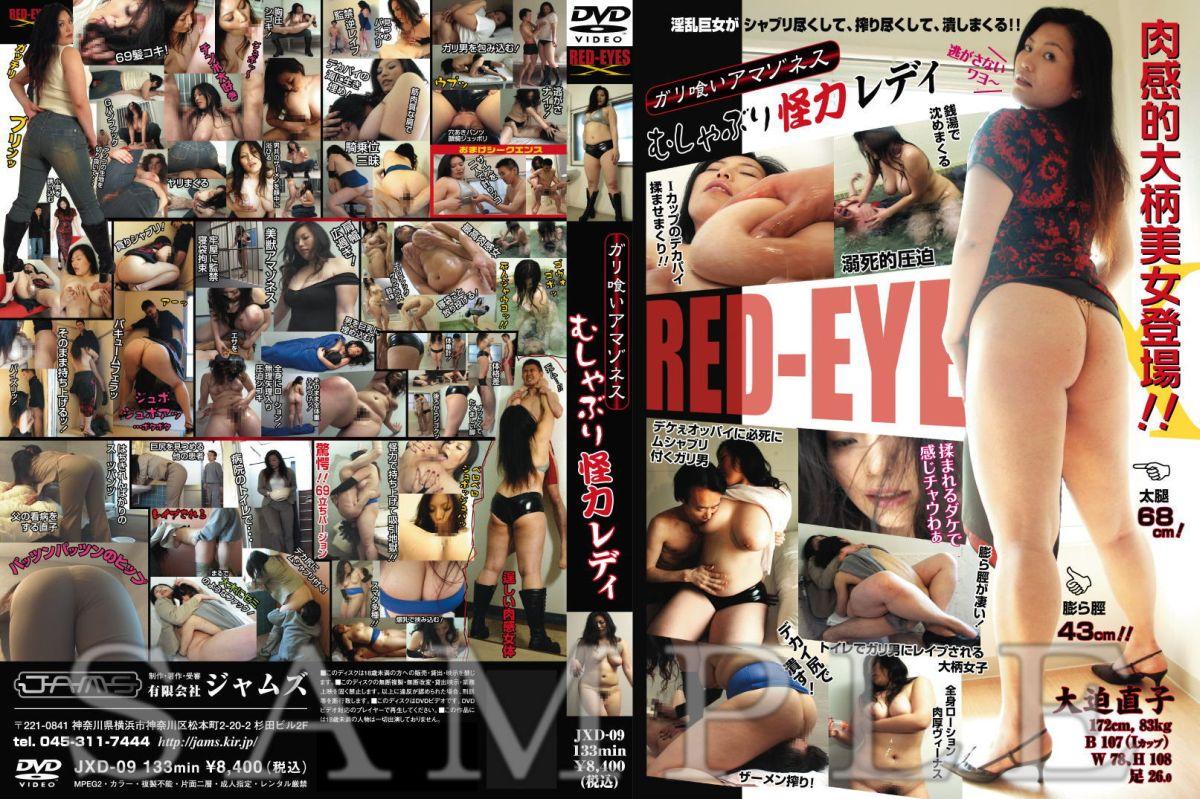 [JXD-09] むしゃぶり怪力レディ Facesitting フェラ・手コキ 3P · 4P Orgy 顔面騎乗 Reverse Rape
