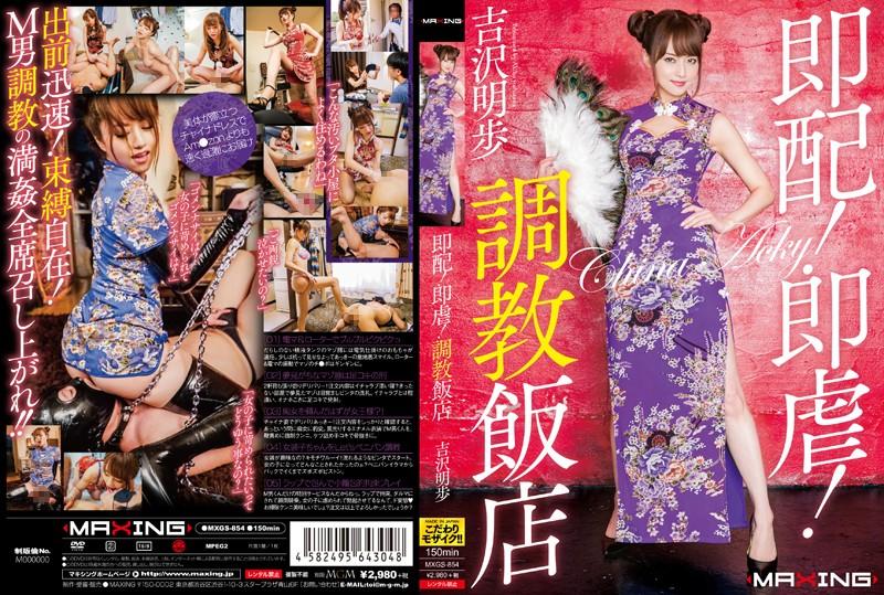 [MXGS-854] 即配 即虐 調教飯店 吉沢明歩 デラ3 SM Entertainer Slut Strap-On Dildo 窒息 足コキ Rape 女優 痴女