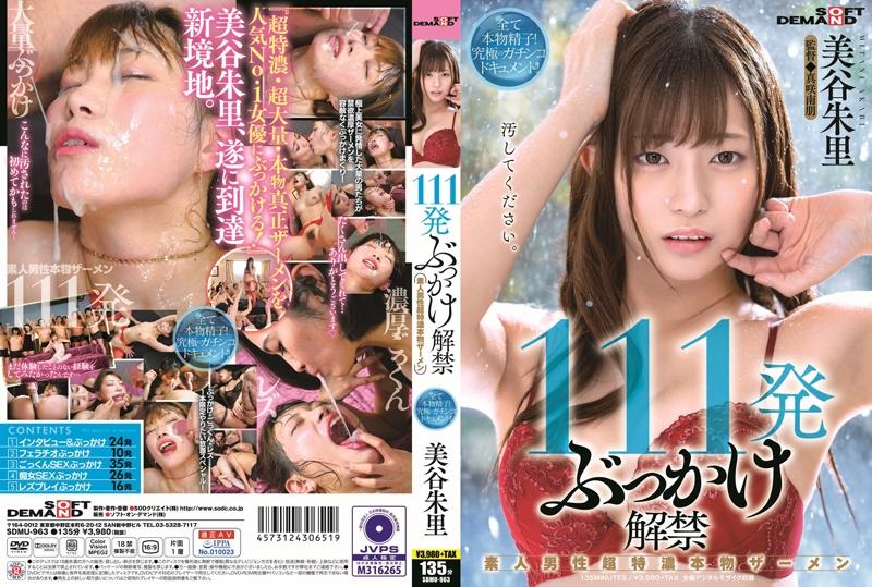 [SDMU-963] Mitani Akari 111発ぶっかけ解禁 素人男性超特濃本物ザーメン  騎乗位 Cowgirl  Facials