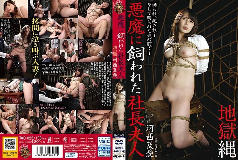 [TAD-023] 地獄縄 悪魔に飼われた社長夫人  潮吹き Kasai Noa 人妻 Big Tits Married Woman  大洋図書