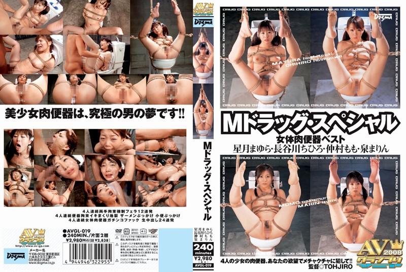 [AVGL-019] Mドラッグ・スペシャル 女体肉便器ベスト 潮吹き 企画 AVGR