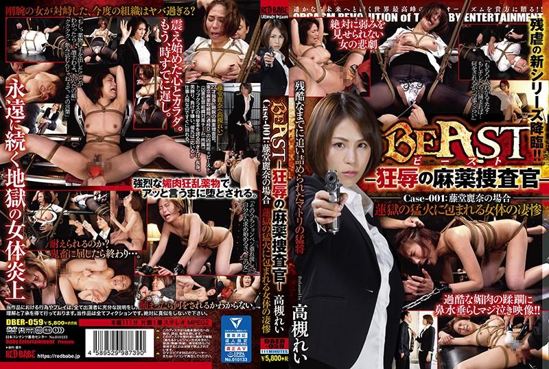 [DBER-059] BeAST 狂辱の麻薬捜査官 Case-001:藤堂麗奈の場合 ... RED BABE 辱め