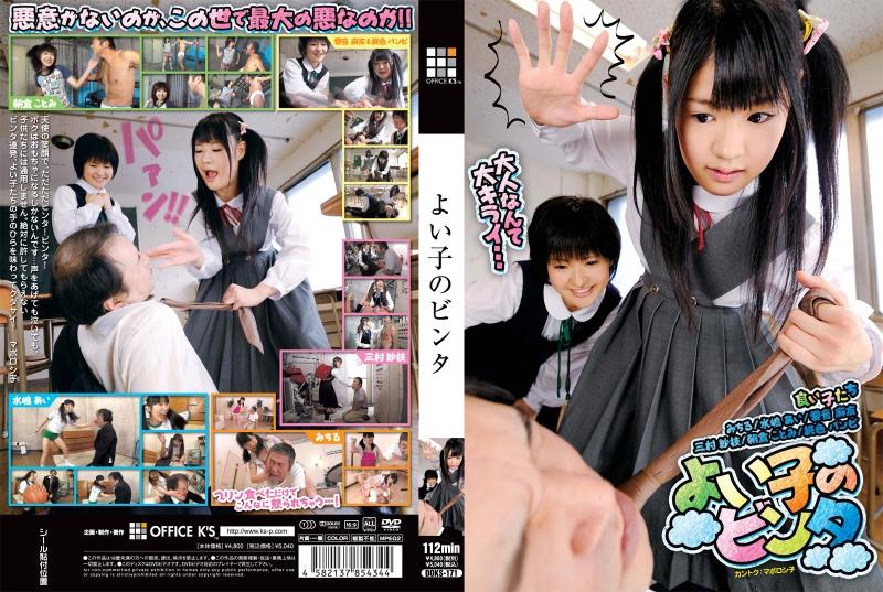 [DOKS-171] よい子のビンタ その他女王・SM OFFICE K'S(オフィスケイズ) 2011/03/18