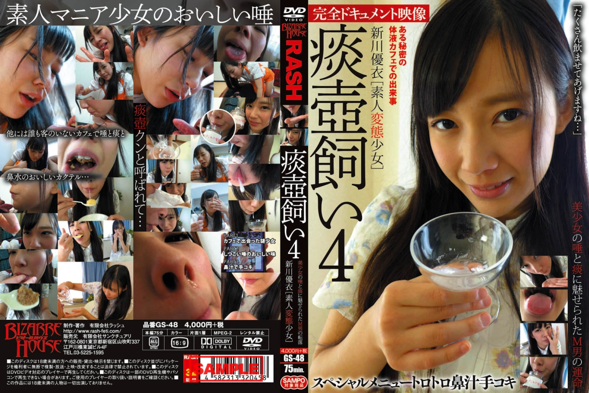 [GS-48] 痰壺飼い4 新川優衣 Scat Chewing 75分