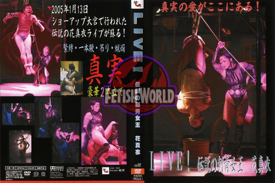 [ZCP-007] LIVE ! 伝説の刺青女王 花真衣 2013/01/11