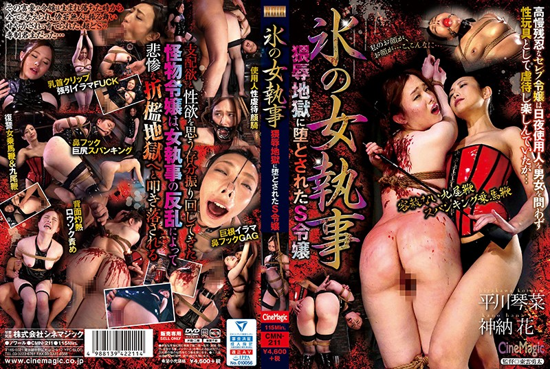 [CMN-211] Kanou Hana 氷の女執事 猥辱地獄に堕とされたS令嬢  Tied イラマボンテージ Noir ノワール
