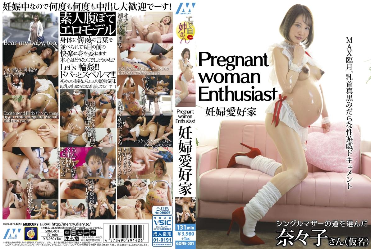 [GONE-001] Pregnant woman Enthusiast ... Asahina Nanako 中出し 潮吹き Women Blow 2020-04-27 MERCURY