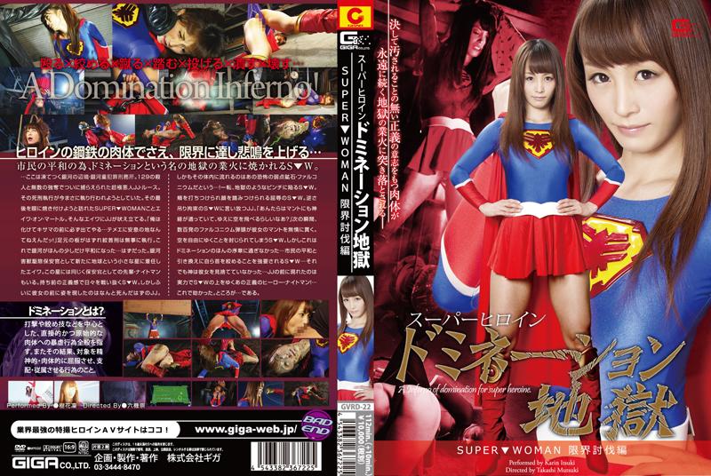 [GVRD-22] 樹花凜 スーパーヒロインドミネーション地獄 SUPER WOMAN 限界討伐編 Special Effects