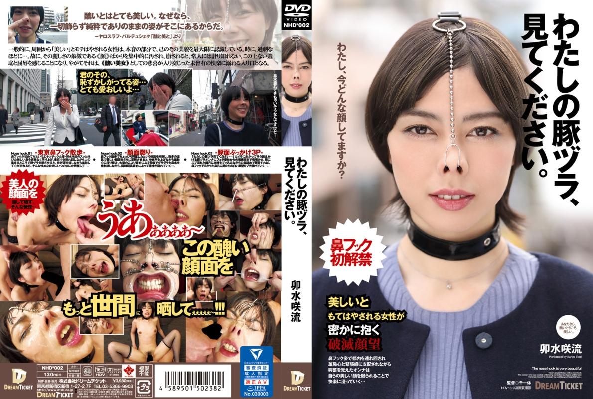 [NHD-002] わたしの豚ヅラ、見てください。 Usui Saryuu 3Pストッキング ドリームチケット Nose Hook