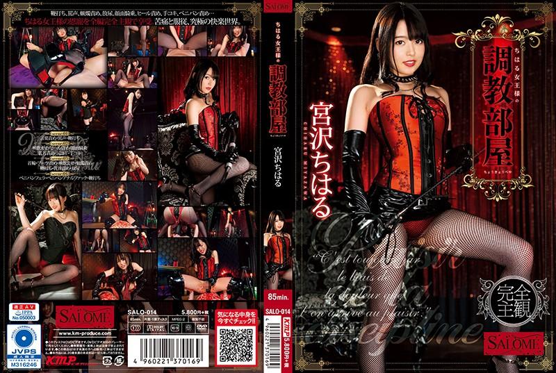 [SALO-014] ちはる女王様の調教部屋 手コキ Miyazawa Chiharu Tied 放尿 Facesitting