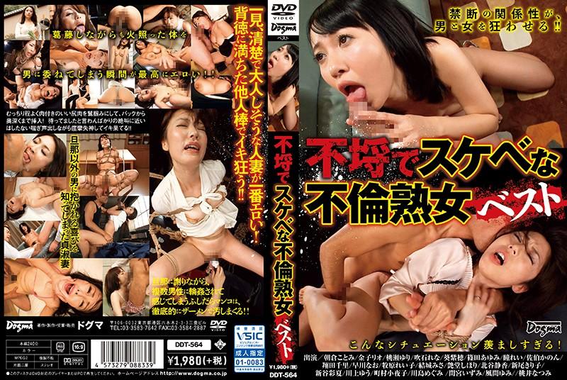 [DDT-564] 不埒でスケベな不倫熟女ベスト Adultery 240分