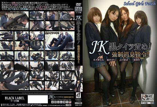 [KKK-037] JK黒タイツ責め!強制消臭指令!! ブーツの館 BLACK LABEL パンスト(フェチ) 脚(フェチ)