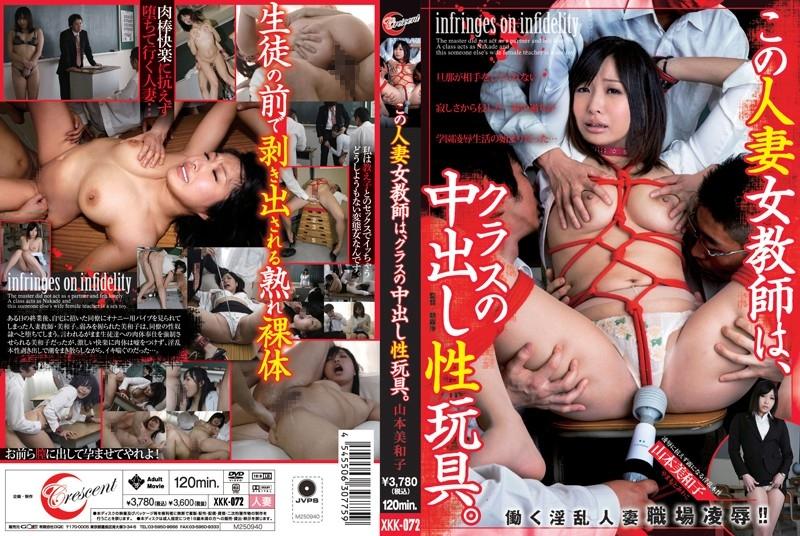 [XKK-072] この人妻女教師は、クラスの中出し性玩具。 山本美和子 Insult Semen Sex ザーメン Cum
