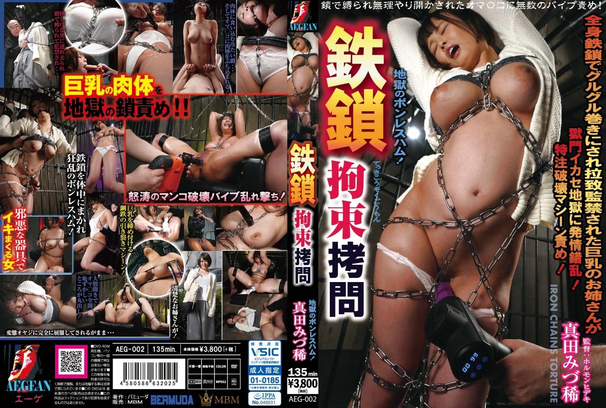[AEG-002] 鉄鎖拘束拷問 地獄のボンレスハム  電流 Sanada Mizuki Restraint Big Tits プレステージ