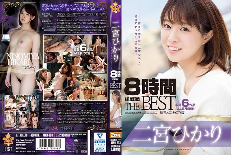 [ATKD-303]  8時間 ATTACKERS THE BEST Ninomiya Hikari レイプ スレンダー アタッカーズ