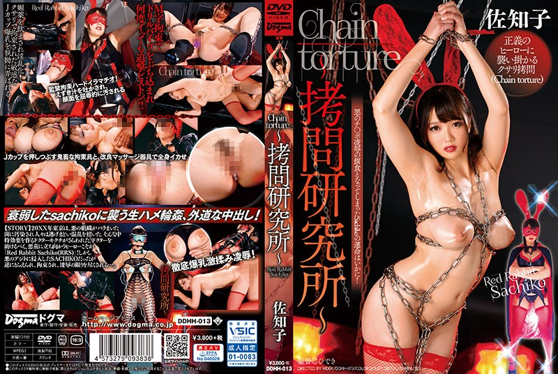 [DDHH-013] Chain torture 拷問研究所  Sachiko Big Tits Aphrodisiac Cum  ドグマ
