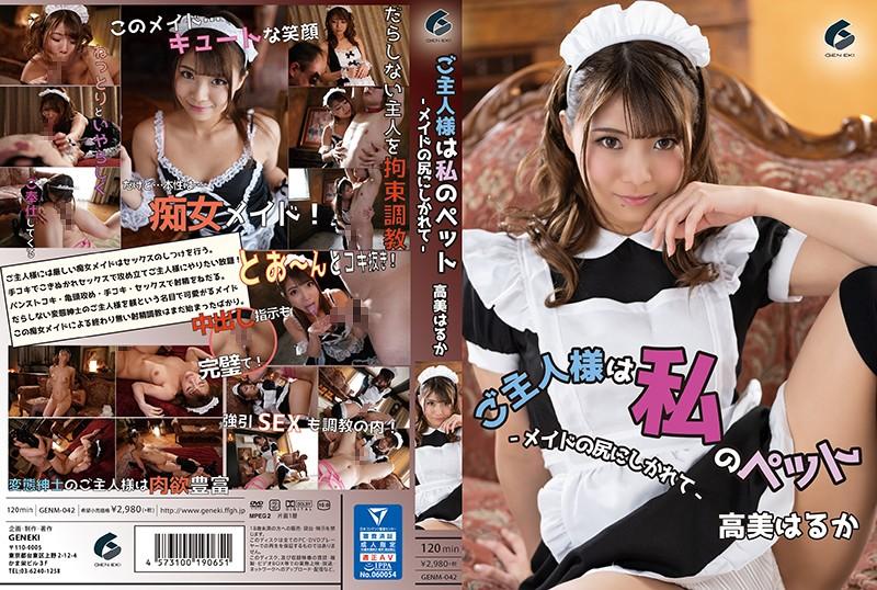 [GENM-042] ご主人様は私のペット メイドの尻にしかれて  パンスト痴女 Takami Haruka ザーメン フェラ GENEKI