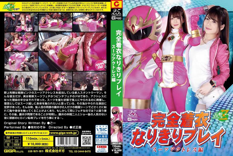 [JMSZ-84] 完全着衣なりきりプレイ スーツアクトレス編 Arimura Nozomi Planning Heroine Cosplay