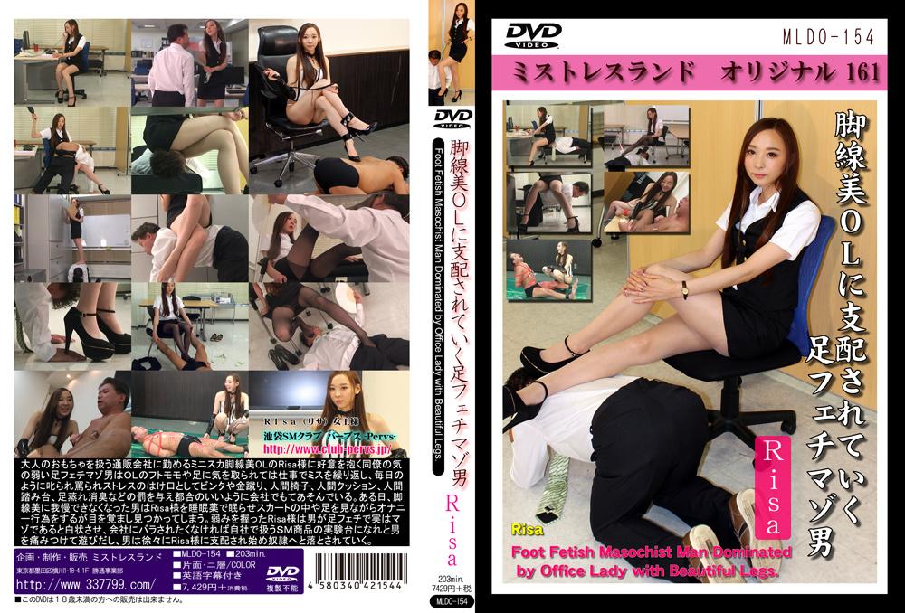 [MLDO-154] 脚線美OLに支配されていく足フェチマゾ男 Risa リサ女王様 Queen 金蹴り Mini Skirt