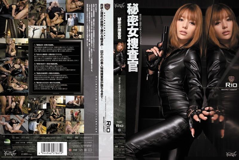 [IPTD-825] 秘密女捜査官 Heroine Rape Ebisu Muscats レイプ ティッシュ 着衣