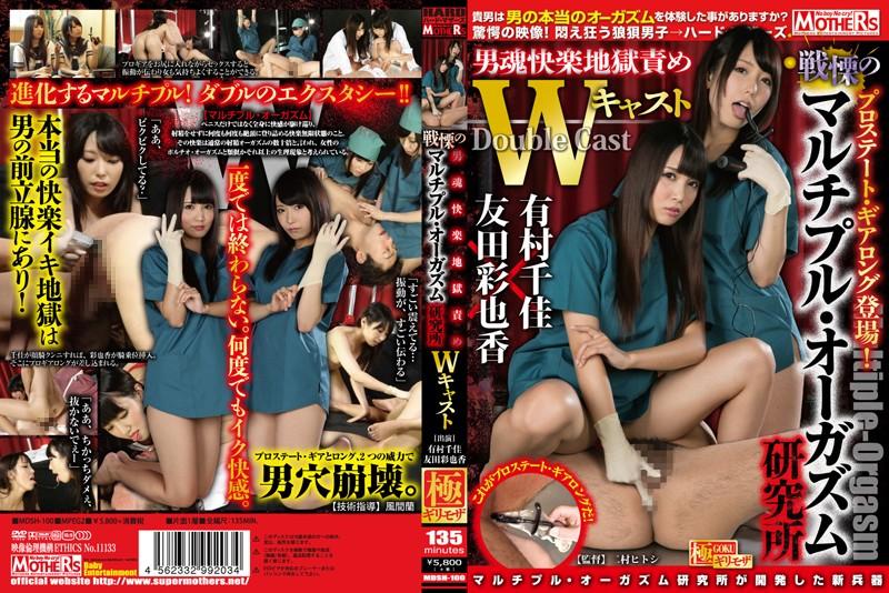 [MDSH-100] 男魂快楽地獄責め 戦慄のマルチプル・オーガズム研究所 ... 2014/12/01 Chika Arimura ハードマザーズ MOTHERS ENTERTAINMENT PICTURES Sister お姉さん 騎乗位 Handjob