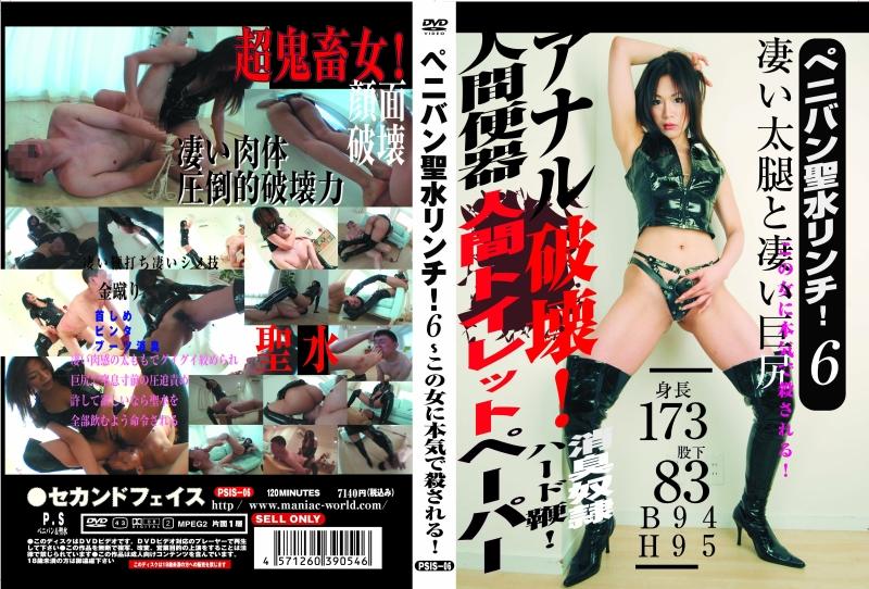 [PSIS-06] ペニバン聖水リンチ この女に本気で殺される 金蹴り Scat Queen SM 2010/09/03 Golden Showers 放尿
