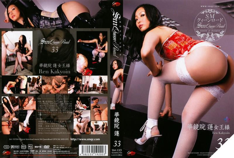 [SM-33D] SM Queen Road  33 華鏡院蓮 AB−SM33 クィーンロード 103min DVD 20130528