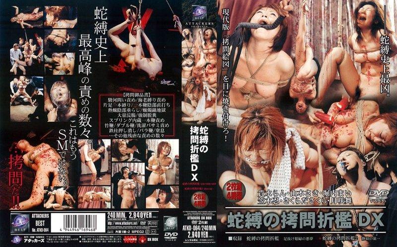 [ATKD-064] 桜田さくら, 山本さき 蛇縛の拷問折檻DX Attackers  Defecation