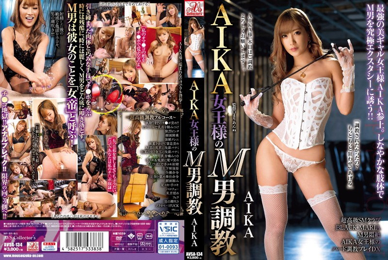 [AVSA-134]  AIKA女王様のM男調教 Submissive Men AVS collector's