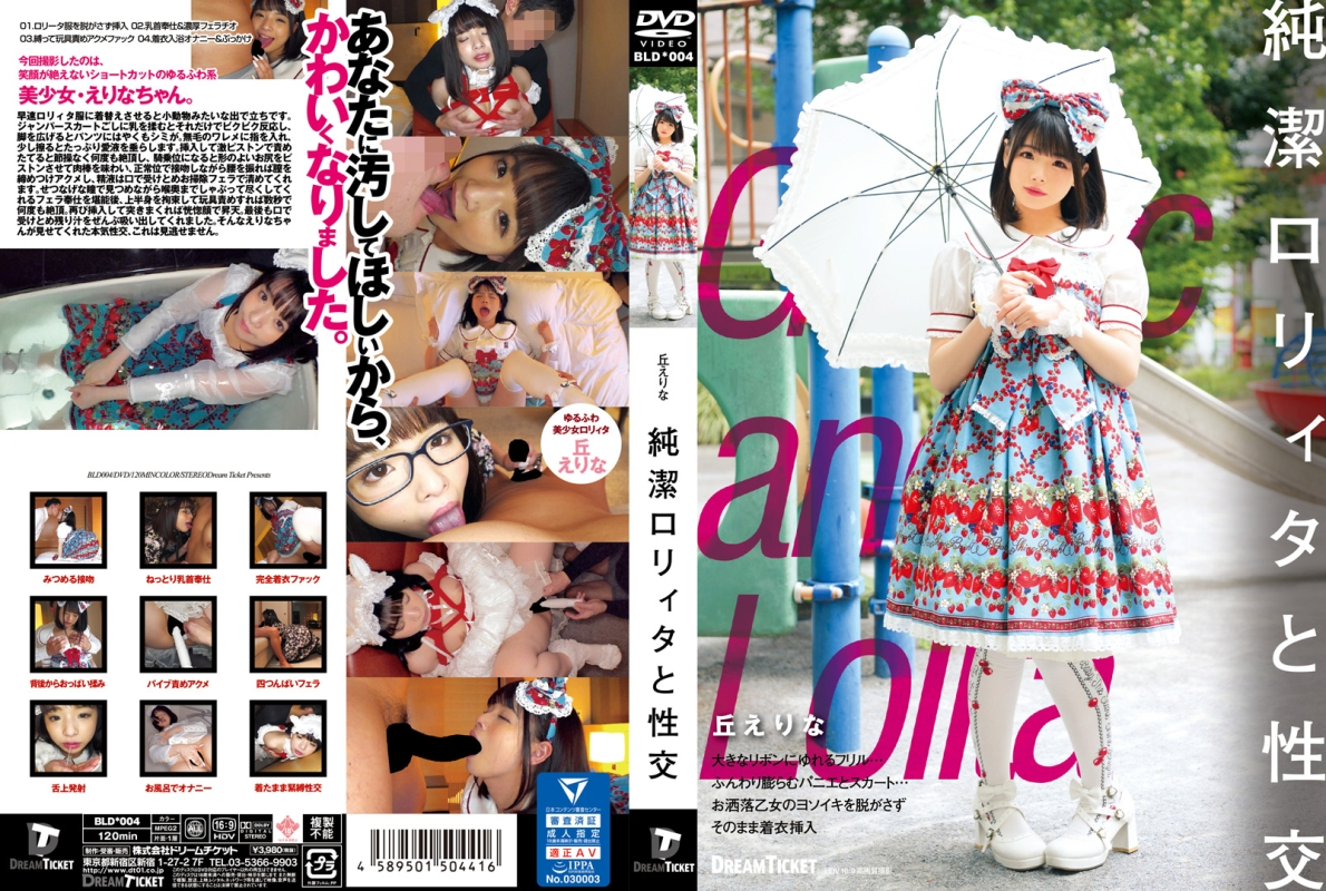 [BLD-004] 純潔ロリィタと性交  手コキ 騎乗位 フェラ Oka Erina Shaved ザーメン Glasses