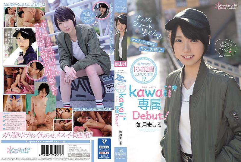 [CAWD-097] ぞっこんショートリズム ボーイッシュだけどエッチ大好き Kisaragi Mashiro ギャル スレンダー Gal kawaii*