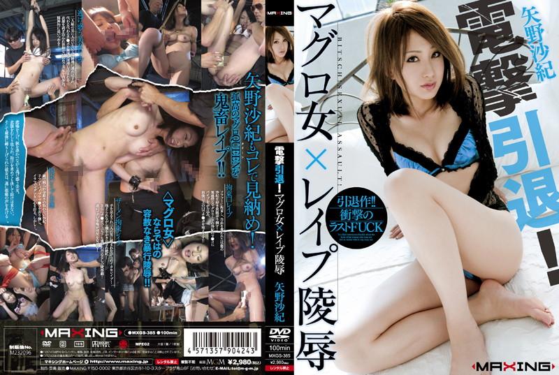 [MXGS-385] マグロ女×レイプ陵辱 ザーメン陵辱 Yano Saki Rape