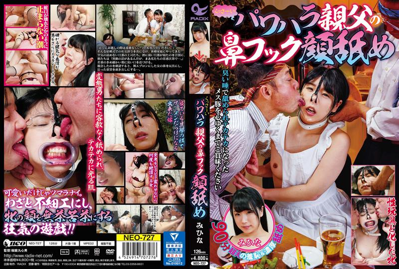 [NEO-727] パワハラ親父の鼻フック顔舐め  Nagai Mihina Blow ストッキング  Nose Hook