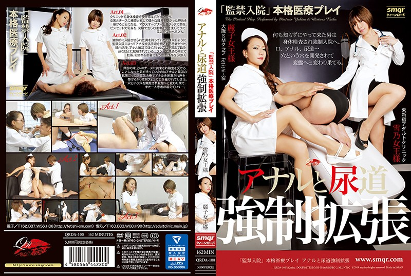 [QRDA-100] 「監禁入院」本格医療プレイ アナルと尿道強制拡張 看護婦 雪乃女王様  Yukino クィーンロード