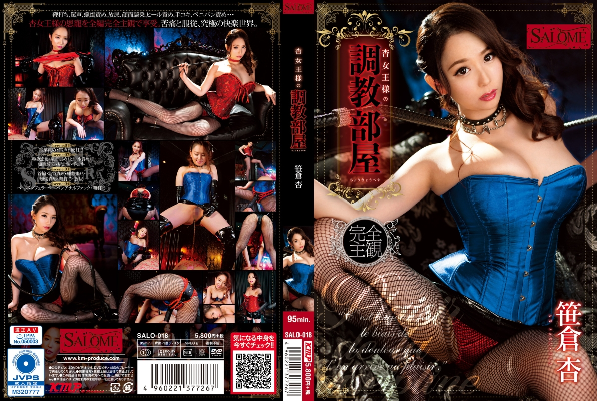 [SALO-018] 杏女王様の調教部屋  Queen Sasakura An ペニバン Big Tits  Sarome KMP(ケイ・エム・プロデュース)