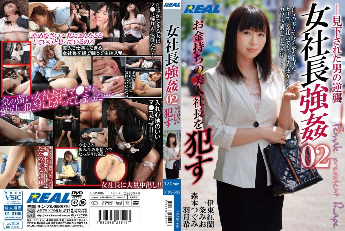 [XRW-886] 女社長強姦 02 お金持ちの美人社長を犯す Restraints レアル K.M.Produce