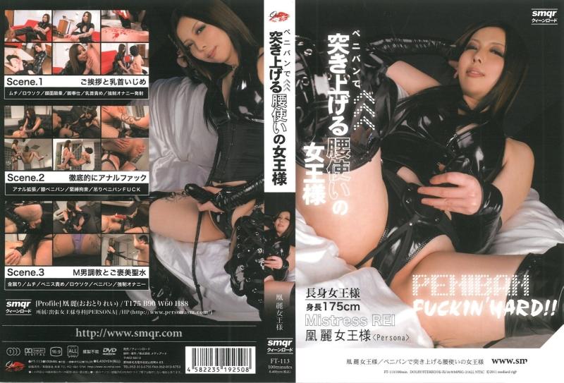 [FT-113] ペニバンで突き上げる腰使いの女王様 凰麗女王様 Facesitting Cowgirl 痴女 SM Rape