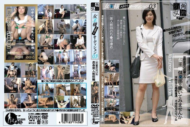 [MAS-03] 女王様スカウトオーディション 03 Golden Showers 踏みつけ(M男) 140分 素人