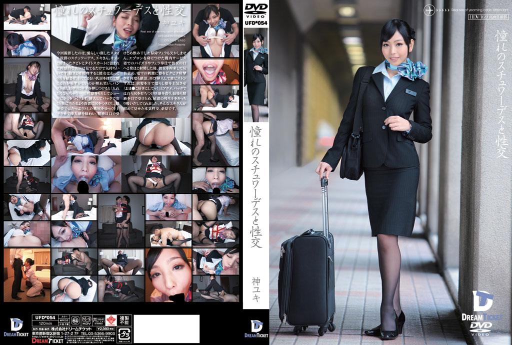 [UFD-054] 憧れのスチュワーデスと性交 神ユキ パンスト(フェチ) Stewardess フェチ