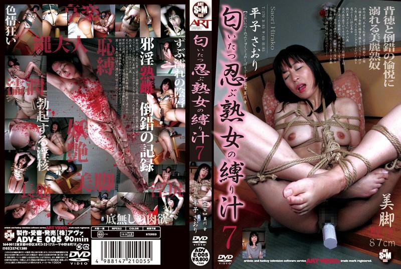 [ADVE-005] 匂いたつ忍ぶ熟女の縛り汁7  Tairako Saori Ava (Eiten)