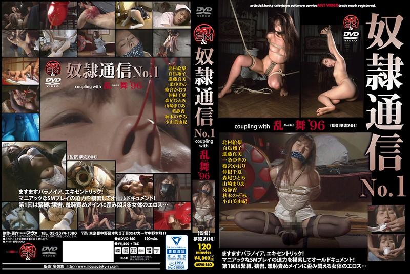 [ADVO-140]  奴隷通信No.1+乱舞'96 Kitamura Enashi Training アートビデオSM/妄想族