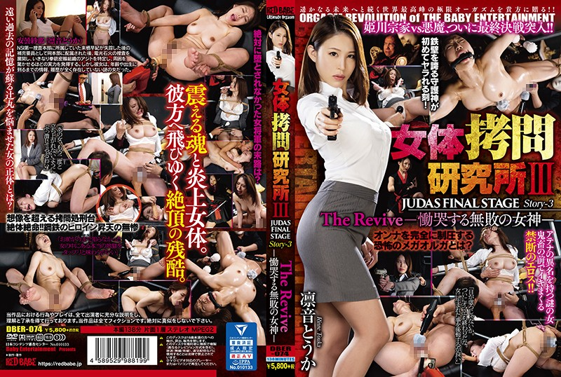 [DBER-074] 女体拷問研究所3 JUDAS FINAL STAGE Story-3 The Revive Rinne Touka... Tied  Baby Entertainment Humiliation