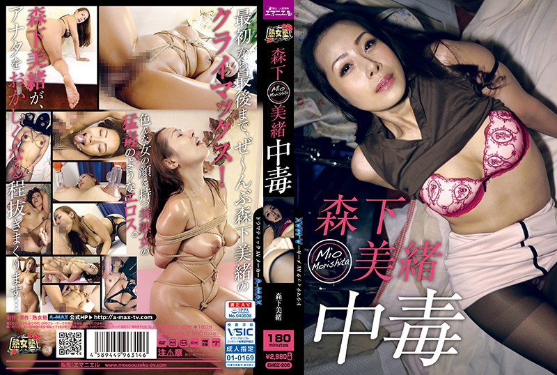 [EMBZ-208]  中毒 陵辱縛り Morishita Mio Big Tits 熟女塾/エマニエル