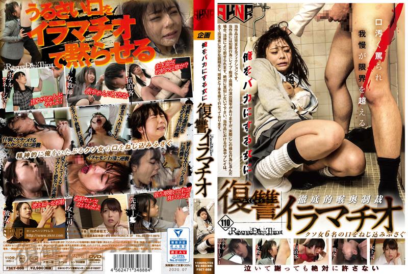 [FSET-888] Isumi Rion, Misaki Azusa 俺をバカにする女に復讐イラマチオ ザーメン 女教師 岬あずさ Kikuchi Rina レイプ みひな Vomit