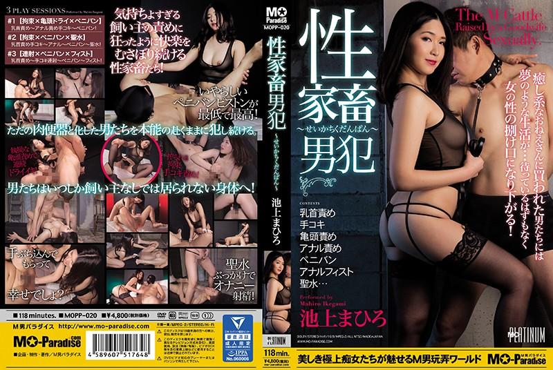 [MOPP-020] 性家畜男犯 せいかちくだんぱん  Ikegami Mahiro Strap-On Dildo 痴女 手コキザーメン Submissive Men M男パラダイス